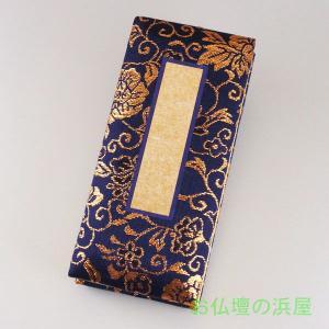 過去帳 鳥の子紺3.5寸  お仏壇・仏具の浜屋|hamayanet