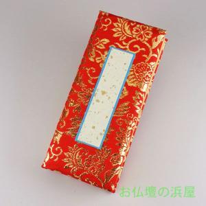 過去帳 本金赤4.0寸  お仏壇・仏具の浜屋|hamayanet