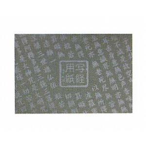 写経用紙 線入 和紙使用 B4サイズ 50枚綴り|hamayanet