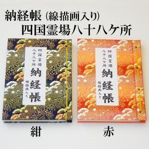 納経帳 四国八十八カ所用線描画入|hamayanet