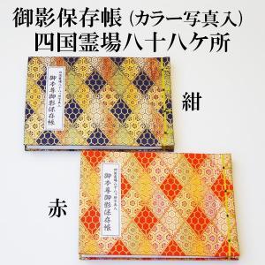 御影保存帳 四国八十八カ所用 カラー写真入 |hamayanet