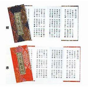 巡礼用品 ミニ経本 般若心経 観音経 金襴 紺色 赤色 11cm×5.5cm|hamayanet