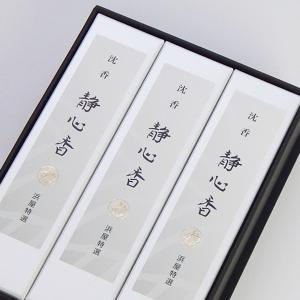 進物線香 沈香静心香 3箱入 黒箱  お仏壇・仏具の浜屋|hamayanet