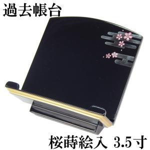 木製 過去帳台 桜蒔絵入 3.5寸(10.5cm)  お仏壇・仏具の浜屋|hamayanet