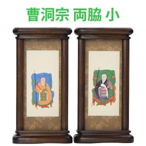 スタンド型掛軸 両脇セット [曹洞宗用] (小サイズ) お仏壇・仏具の浜屋|hamayanet