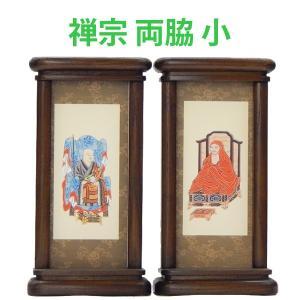 スタンド型掛軸 両脇セット [禅宗用] (小サイズ) お仏壇・仏具の浜屋|hamayanet