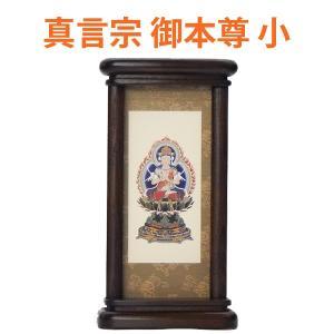 スタンド型掛軸 御本尊 [真言宗用] (小サイズ)  お仏壇・仏具の浜屋|hamayanet