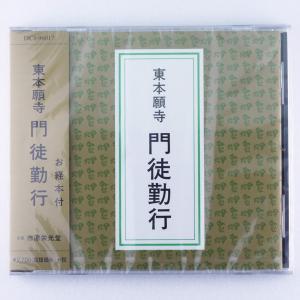 お経CD 真宗大谷派 東本願寺 門徒勤行|hamayanet