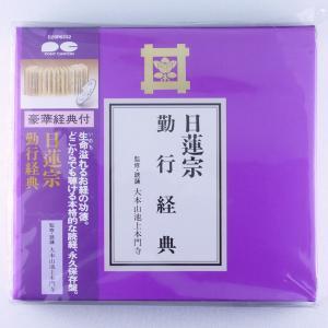 お経CD 日蓮宗 勤行経典|hamayanet