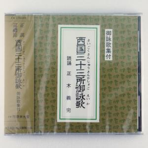お経CD 西国三十三所御詠歌|hamayanet