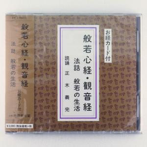 お経CD 般若心経・観音経・法話 般若の生活|hamayanet