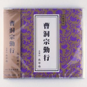 お経CD 曹洞宗勤行|hamayanet