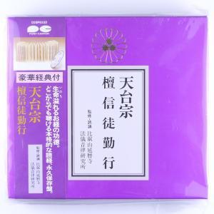 お経CD 天台宗檀信徒勤行|hamayanet