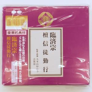 お経CD 臨済宗檀信徒勤行|hamayanet