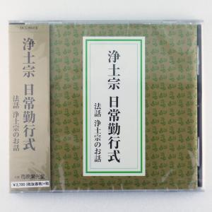 お経CD 浄土宗 日常勤行式|hamayanet