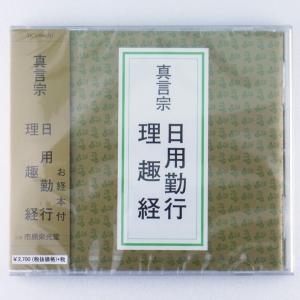 お経CD 真言宗 日用勤行・理趣経|hamayanet