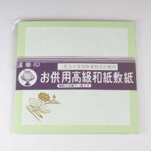 お供え用 和紙 敷紙 小 20枚入   お仏壇・仏具の浜屋|hamayanet