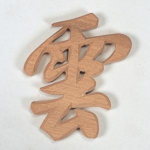 木彫雲(文字)  【神具】 ●お仏壇・仏具の浜屋|hamayanet