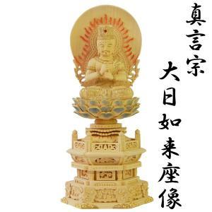 御仏像 大日如来座像御本尊 [真言宗用] カヤ淡彩色台金具打 2.0寸  お仏壇・仏具の浜屋|hamayanet