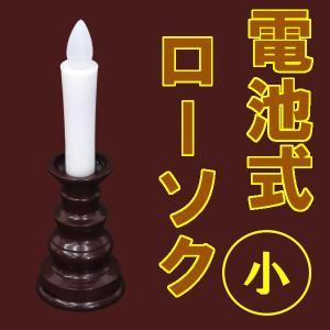 燭台付安心のろうそく(電気ローソク) 小 ブラウン  お仏壇・仏具の浜屋 hamayanet