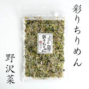 (ご自宅用) 彩りちりめん(野沢菜)80g|hamayo