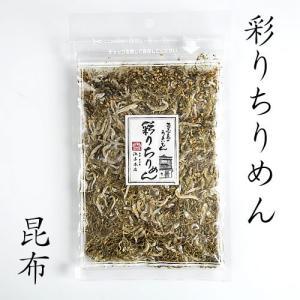 (ご自宅用) 彩りちりめん(昆布)80g|hamayo