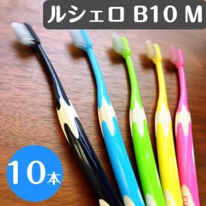 ルシェロ 歯ブラシ B10M 10本|hamigakilife