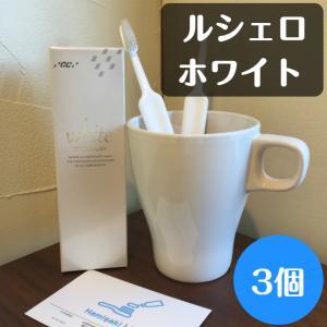 ホワイトニング歯磨き粉 ルシェロ歯磨きペーストホワイト 3個|hamigakilife