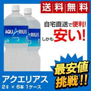 アクエリアス 2lPET ペットボトル 6本×1ケース 2L...