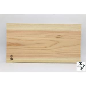 まな板 ヒノキ 雅 Sサイズ|hamono-sanshodo