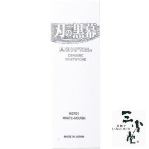砥石 シャプトン 刃の黒幕 セラミック 荒砥(120番) ホワイト|hamono-sanshodo