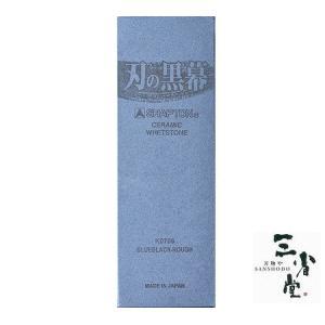 砥石 シャプトン 刃の黒幕 セラミック 荒砥(320番) ブルーブラック|hamono-sanshodo