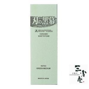 砥石 シャプトン 刃の黒幕 セラミック 中砥(2000番) グリーン|hamono-sanshodo