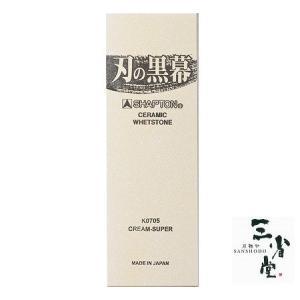 砥石 シャプトン 刃の黒幕 セラミック 仕上砥(12000番) クリーム|hamono-sanshodo