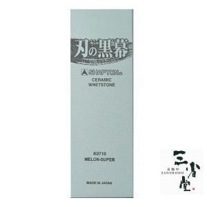 砥石 シャプトン 刃の黒幕 セラミック 仕上砥(8000番) メロン|hamono-sanshodo