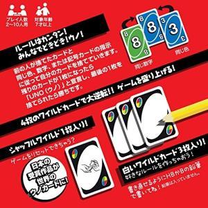 ウノ UNO カードゲーム B7696の詳細画像4