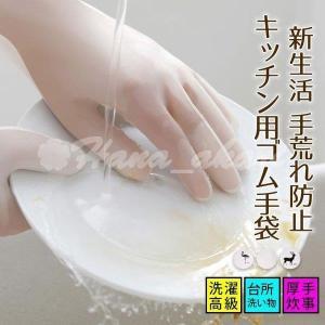 2点セット キッチン用ゴム手袋 手荒れ防止 裏起毛 厚手 暖かい ガーデニング