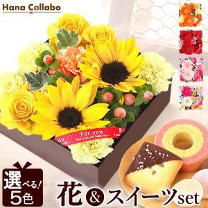 誕生日プレゼント 花 ギフト 2019 ランキング スイーツ ひまわり お祝い|hana-collabo