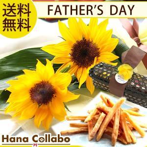 父の日 ギフト プレゼント 花 セット 和菓子 花束 アレンジメント お菓子|hana-collabo