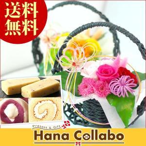 プリザーブドフラワー 和風 還暦祝い 退職祝い 花 アレンジ 誕生日 プレゼント 女性 ギフト 贈り物 お菓子 ギフトセット|hana-collabo