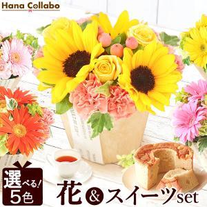 誕生日 プレゼント 花 女性 母 お祝い 花束 アレンジメント ギフト スイーツ お菓子 hana-collabo