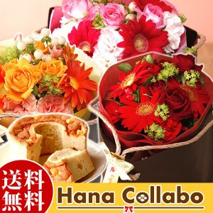 誕生日 プレゼント 贈り物 アレンジメント ギフト 花束 切花 花とスイーツ 生花 hana-collabo