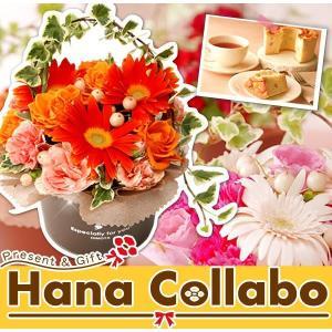 誕生日プレゼント お祝い アレンジ生花とスイーツ カップ付 hana-collabo