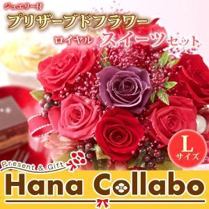 ホワイトデー 花とスイーツ プリザーブドフラワー チョコレート Lサイズ hana-collabo