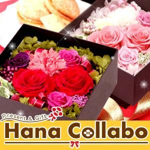 プリザーブドフラワー 開店祝い 還暦祝い 退職祝い 女性 誕生日 ギフト プレゼント 贈り物  花 hana-collabo