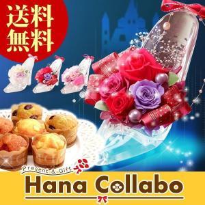 誕生日 プレゼント 女性 ギフト  贈り物 プリザーブドフラワー 花 スイーツ ガラスの靴風|hana-collabo