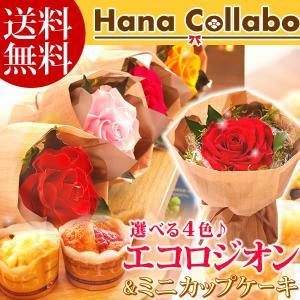 プリザーブドフラワー ギフト プレゼント 贈り物 花とスイーツ ブーケ 花束 結婚祝い 記念日 彼女 女性 フラワーアレンジメント|hana-collabo