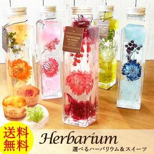 ハーバリウム 誕生日プレゼント お菓子 スイーツ ギフト hana-collabo