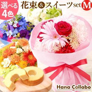 お祝い 花束 ギフト プレゼント 贈り物 退職祝い 女性 誕生日 花 生花 フラワーミックスブーケ M 生花 hana-collabo