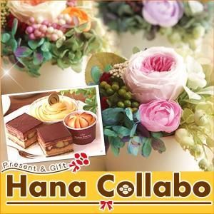 誕生日プレゼント 女性 ギフトセット スイーツ (誕生日 記念日) お祝い 送料無料 卒業祝い 入学祝い|hana-collabo